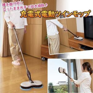 充電式電動くるくるツインモップ ハンディ 拭き掃除 ハンディモップ 壁 トイレ 窓 床 畳 コードレス 回転 回転モップ|at-ptr