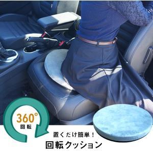 ◎簡単置くだけ設置! 【回転シート】 クッション 方向転換 クッション シート 回転式 回転台 回転クッション 車の座席用 介護用品 介護|at-ptr