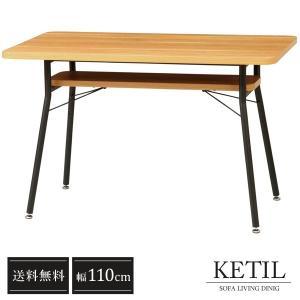 高さ調節可能なコンパクトリビングダイニング KETIL ケティル ■テーブル 幅110cm 単品■|at-ptr