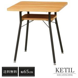 高さ調節可能なコンパクトリビングダイニング KETIL ケティル ■テーブル 幅65cm 単品■|at-ptr