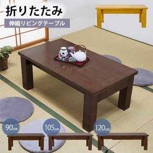 伸縮リビングテーブル折れ脚式 幅90-120cm|at-ptr