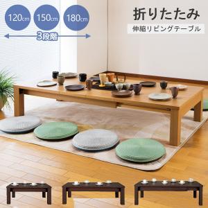 伸縮リビングテーブル折れ脚式 幅120-180cm|at-ptr