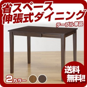コンパクトバタフライダイニングテーブル 単品|at-ptr