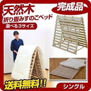 すのこ ベッド シングル 天然木 桐 木製 通気性|at-ptr