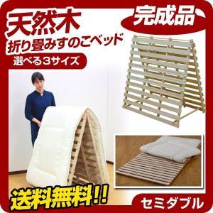 すのこ ベッド セミダブル 天然木 桐 木製 通気性 折りたたみ|at-ptr
