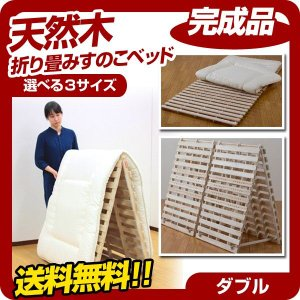 すのこ ベッド ダブル 天然木 桐 木製 通気性 折りたたみ|at-ptr