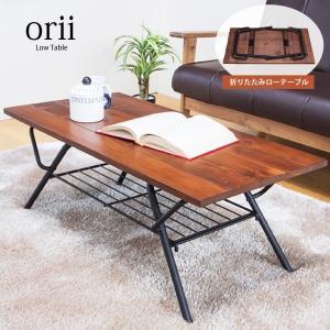 折りたたみローテーブル 幅90cm センターテーブル リビングテーブル ソファテーブル 木製テーブル スチール ブラウン ブラック|at-ptr