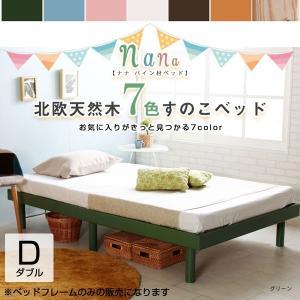 パイン材 すのこ ベッド ベッドフレーム 天然木 桐 木製 通気性 折りたたみ Dダブル|at-ptr