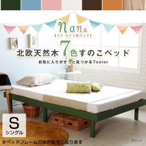 パイン材 すのこ ベッド ベッドフレーム 天然木 桐 木製 通気性 折りたたみ|at-ptr