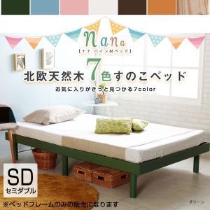 パイン材 すのこ ベッド ベッドフレーム 天然木 桐 木製 通気性 折りたたみ SD セミダブル|at-ptr