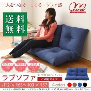 【送料無料】ラブソファ 2分割タイプ フロアソファ リクライニング 座椅子 2人掛け ロータイプ 国産 日本製|at-ptr