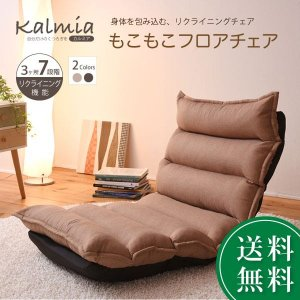 【送料無料】座椅子 もこもこフロアチェア ソファベッド ロータイプ 1人掛け フロアソファ リクライニングチェア 国産 日本製|at-ptr