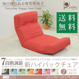 【送料無料】ハイバック チェア 座椅子 ハイバック座椅子 日本製 リクライニング 1人掛け 1人用|at-ptr