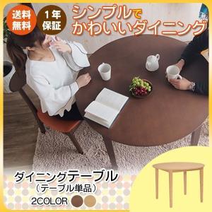 ◎ダイニングテーブル テーブル  丸テーブル ラウンドテーブル【ブルック100】【単品】|at-ptr