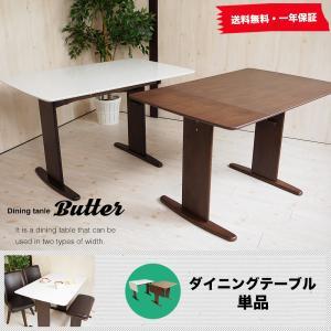 ◎butter 伸長式ダイニングテーブル ●テーブル単品● 落ち着いたモダンテイスト!|at-ptr