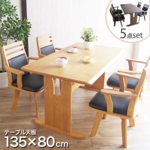 和風ダイニング5点セット 4人掛け 肘付 回転チェア 椅子 テーブル 食卓 ナチュラル 天然木 木製 ダイニング5点セット【テーブル+回転チェア4脚】|at-ptr