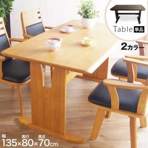和風ダイニングテーブル 4人掛け ダイニング テーブル 食卓 ナチュラル 天然木 木製 ブラッシング加工 ダイニングテーブル【テーブル単品】|at-ptr