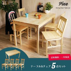 ◎●パインpine● ダイニング 5点セット テーブル チェア 北欧 カフェ|at-ptr