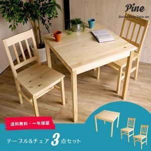 ◎●パインpine● ダイニング 3点セット テーブル チェア 北欧 カフェ|at-ptr