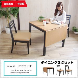 ◎【ダイニング3点セット ポンテBT】 ダイニング 3点セット テーブル チェア2脚|at-ptr
