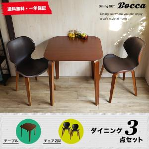 ◎【BOCCA-ボッカ-】 ダイニング 3点セット ボッカ1 ダイニングセット テーブル チェア|at-ptr