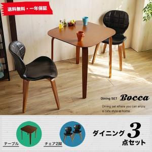 ◎【BOCCA-ボッカ-】 ダイニング 3点セット ボッカ2 ダイニングセット テーブル チェア|at-ptr