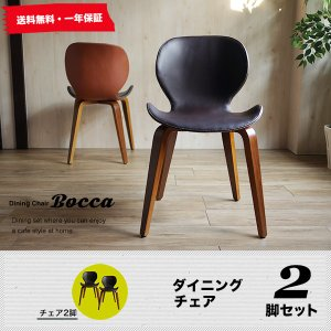 ◎【BOCCA-ボッカ-】 ダイニングチェア 2脚セット チェア チェアー|at-ptr