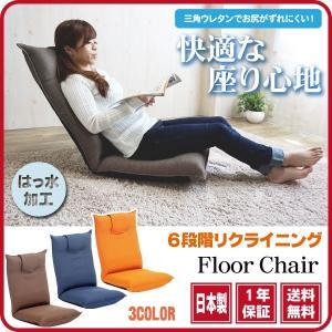 ◎【CHAMBLAY シャンブレー】 リクライニング  1人掛け 座椅子 フロアチェア|at-ptr