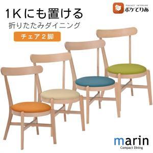 1Kにも置けるコンパクト伸長式ダイニング マリン marin ●チェア2脚 ダイニングチェア ナチュラル 木目 木製 カフェ 椅子 イス いす|at-ptr
