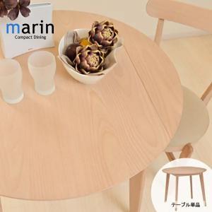 1Kにも置けるコンパクト伸長式ダイニング マリン marin ●テーブル単品 ダイニングテーブル ナチュラル 木目 木製 カフェ 伸長 折りたたみ|at-ptr