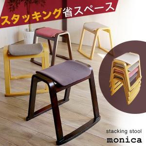 モニカ スツール monica スタッキング チェア 椅子 リビング|at-ptr