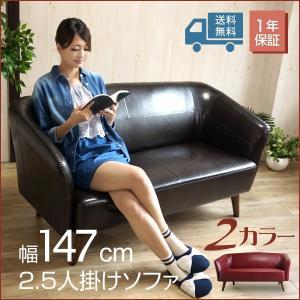 ◎【ryza -ライザ-】 2.5人掛け 落ち着いた雰囲気のコンパクトソファ|at-ptr