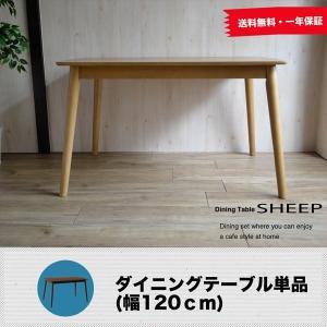◎ダイニングテーブル テーブル センターテーブル リビングテーブル 食卓【Sheep ダイニングテーブル 120cm】【単品】|at-ptr