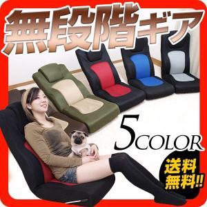 ◎【コローリ】 座いす 座椅子 座イス リクライニング 無段階 フロアチェア メッシュ レバー式 at-ptr