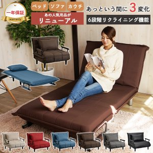 VITA3 リクライニングソファベッド クッション 枕付き ベッド ソファー カウチソファ 折りたたみベッド|at-ptr