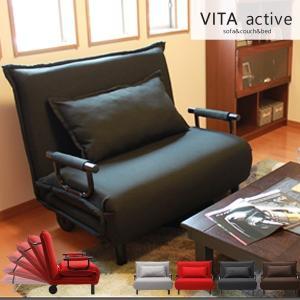 VITA ACTIVE クッション付き リクライニングソファベッド キャスター付き ソファーベッド リクライニングベッド|at-ptr