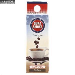 DURA SMOKE デュラスモーク 電子VAPE スムースビップ用リキッド  ●フレーバー コーヒ...