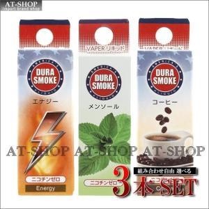 DURA SMOKE デュラスモーク 電子VAPE スムースビップ用リキッド 7種類から選べる3本セ...