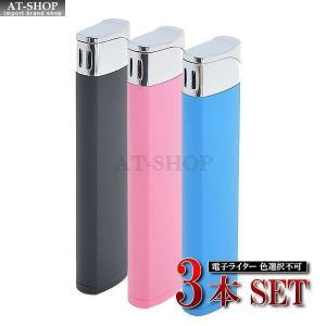 ライテック ライター 電子ライター ガス注入式 MW-LT-P7  (お得まとめ買い 3本セット) ※色選択不可 at-shop