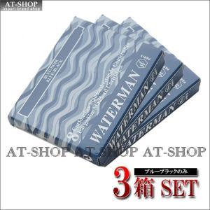 WATERMAN ウォーターマン専用 万年筆 インク カートリッジ 8本入り ブルーブラック STD23  S2270220 S0110910  (お得3箱まとめ買い 3箱セット)|at-shop