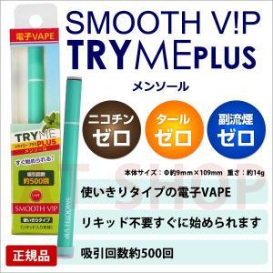 SMOOTH VIP スムースビップ TRY-ME PLUS トライミープラス 使いきり電子VAPE...