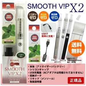 電子VAPE スムースビップX2 スターターキット  ニコチンが含まれていませんので、節煙、禁煙にお...