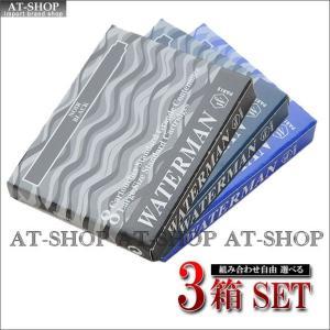 WATERMAN ウォーターマン専用 万年筆 インク カートリッジ 8本入り ブラック/ブルーブラック/フロリダブルー  (お得3箱まとめ買い 選べる3箱セット)|at-shop