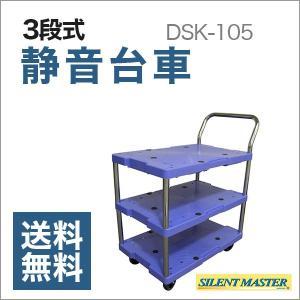 静音運搬台車サイレントマスター 耐荷重150kg 3段式  DSK-105(715×460)