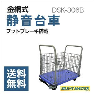静音運搬台車サイレントマスター 耐荷重300kg 金網付 フットブレーキ DSK-306B(900×...