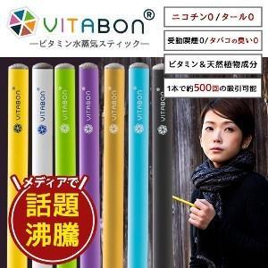 【送料無料】【ポイント2倍】VITABON(ビ...の関連商品4