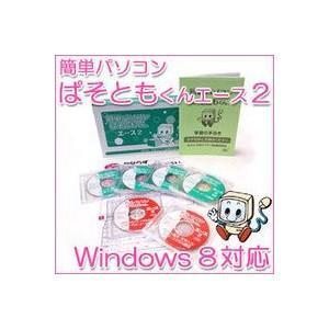 【送料無料】簡単パソコン ぱそともくんエース2