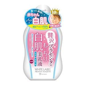 ホワイトラベル 贅沢プラセンタのもっちり白肌美乳液|at-tsuhan