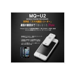 【送料無料】MQ-U2 iphone通話レコーダー(4GB)|at-tsuhan