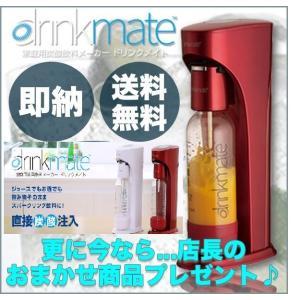 専用ボトルSプレゼント中 ドリンクメイト スターターセット DRM1002 レッド 送料無料 家庭用炭酸飲料メーカー 炭酸メーカー TVで紹介|at-tsuhan